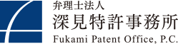 特許業務法人 深見特許事務所